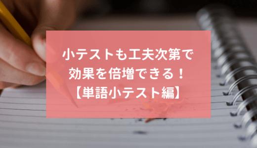 古文単語の小テストをフラッシュカードと関連させて、検索練習に使う【単語小テスト編】