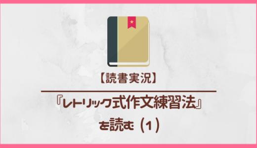 香西秀信・中嶋香緒里『レトリック式作文練習法』を読む(1)「序論」【読書実況】