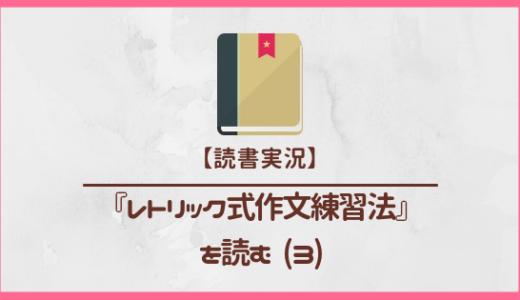 香西秀信・中嶋香緒里『レトリック式作文練習法』を読む(3)「物語」【読書実況】