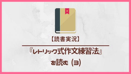 香西秀信・中嶋香緒里『レトリック式作文練習法』を読む(3)の記事のアイキャッチ画像です