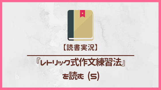 香西秀信・中嶋香緒里『レトリック式作文練習法』を読む(5)の記事のアイキャッチ画像です