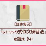 香西秀信・中嶋香緒里『レトリック式作文練習法』を読む(4)の記事のアイキャッチ画像です