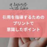 国語の授業で引用を教えるためにぼくが作ったプリントのポイント