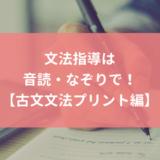 文法学習は少しずつ、音読・なぞりで指導する【古文文法プリント編】