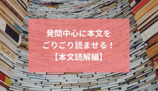 古典の授業で本文の読解は、発問ベースで原文をごりごり読ませる!【本文読解編】