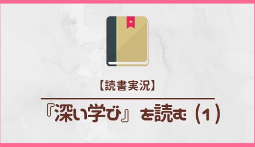 田村学『深い学び』を読む(1)【読書実況】