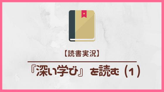 田村学『深い学び』を読むの記事のアイキャッチ画像です