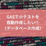 GASで小テストを自動作成したい①(データベース作成)